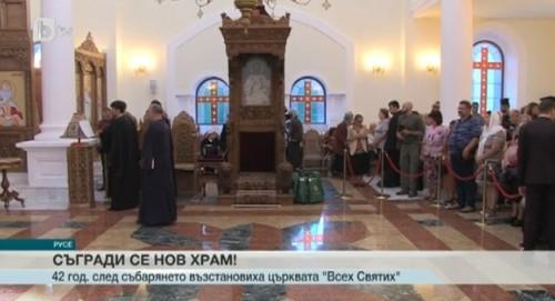 42 год. след събарянето възстановиха църквата Всех Святих в Русе