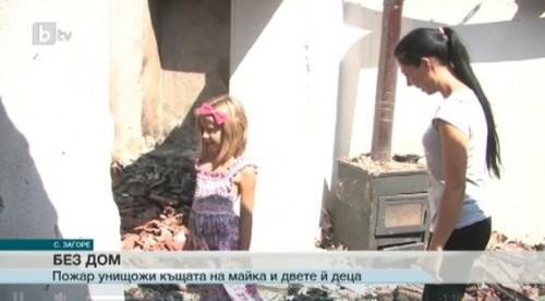 Изгорялата къща в Загоре, оставила майка с дете улицата, ще бъде построена безвъзмездно