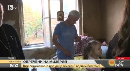 Семейство с две деца живее в пълна мизерия в София