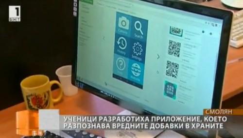 Ученици разработиха приложение, което разпознава вредните добавки в храните