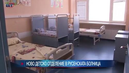 Българин, живеещ в Канада, дари половин милион лева за модерно детско отделение в Русе
