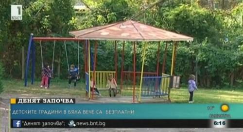 Всички детски градини в Община Бяла вече са безплатни