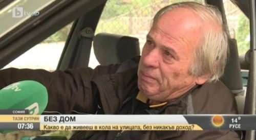 Ипотека и инсулт съсипват живота на мъж, който днес живее в колата си