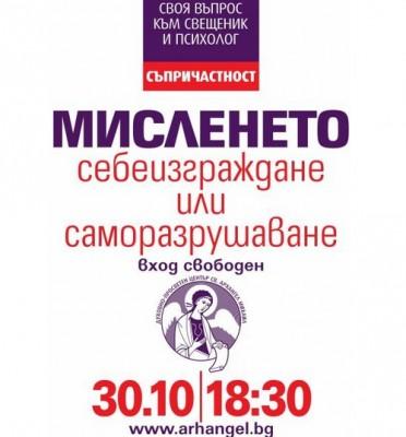 Във Варна започна третото издание на проекта Съпричастност (преглед)