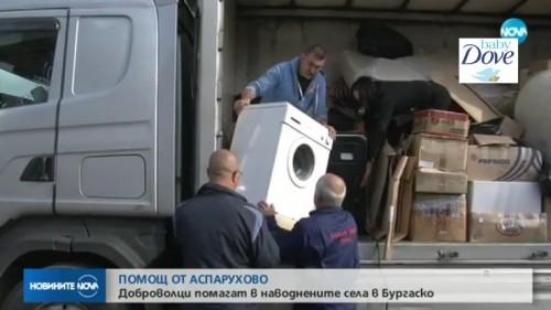 Добровоци помагат в наводнените села в Бургаско