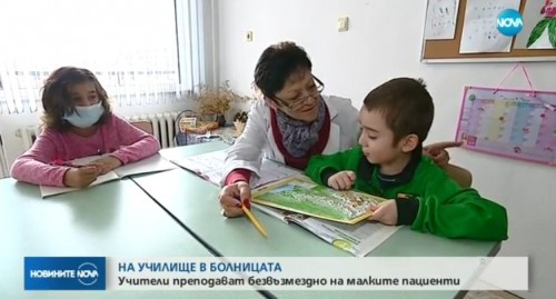 Педагози обучават безвъзмездно малки пациенти