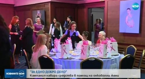 Кампания набира средства в помощ на онкоболни жени