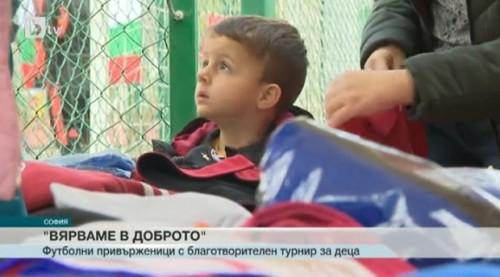 Спортни фенове помагат на деца