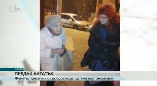 Жената, нощувала на улицата, ще има постоянен дом