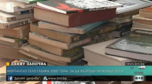 Монтанско село събира 3500 тома за възраждане на читалището си
