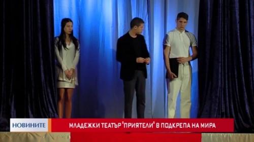 Младежки театър Пазарджик в подкрепа на Мира