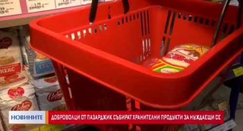 Доброволци от Пазарджик събират хранителни продукти за нуждаещи се