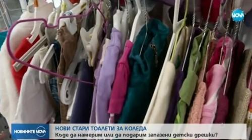 Излезли от употреба детски дрешки влязоха в гардеробите на други деца