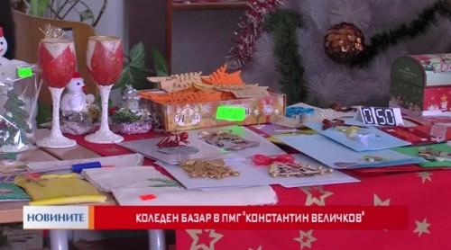 Коледен базар в ПМГ Константин Величков - Пазарджик
