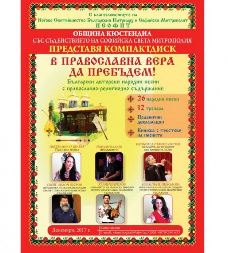 Излезе компактдиск с българска народна музика и песни с православно съдържание