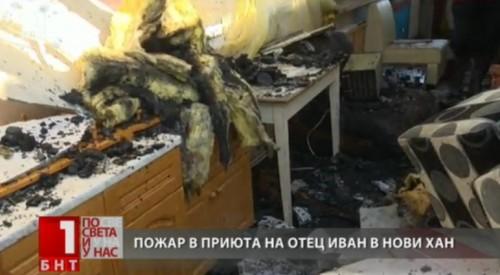 Нужни са 50 000 лв. за възстановяване на щетите от пожара в приюта на о. Иван