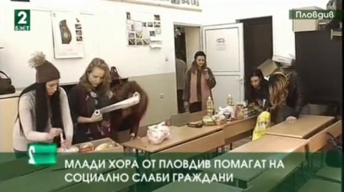 Млади хора от Пловдив помагат на социално слаби граждани
