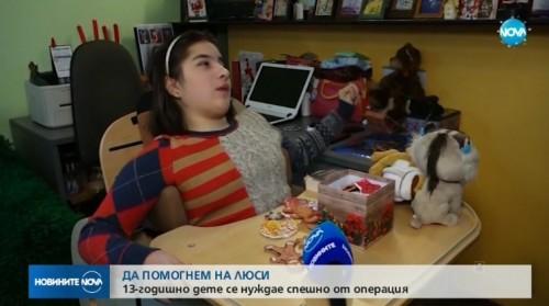 13-годишно дете се нуждае от животоспасяваща операция
