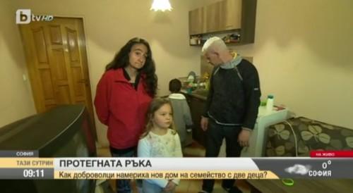 Семейството, което живееше в мизерия в Дружба, вече има дом