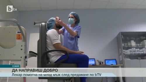Лекар подари очна операция на мъж с кривогледство