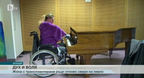 Жена с трансплантирани ръце отново свири на пиано