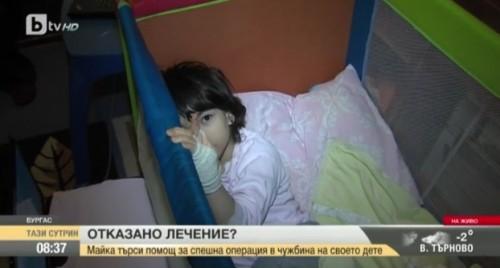 Майка търси помощ за лечение в чужбина за болното си дете