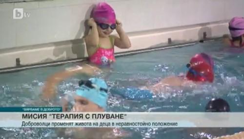 Плувци помагат на деца с ДЦП във воден басейн