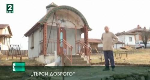 73-годишен мъж от село Невестино изгражда параклис със собствени средства и труд