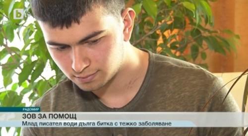 Младият автор Иво Христов се нуждае от помощ за спешно лечение
