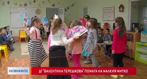 Деца от детска градина подават ръка на малкия Митко