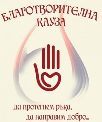Кулинарна изложба с благотворителна цел на Тодоровден в Правец