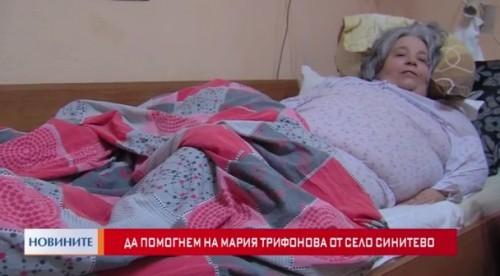 Да помогнем на Мария Трифонова от село Синитево