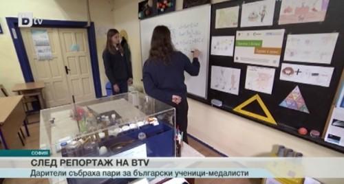 Дарители помогнаха на български таланти да заминат за научен турнир