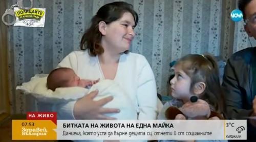 Майка си върна децата, отнети от социалните