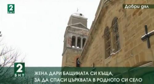 Жена дари бащината си къща, за да спаси църквата в родното си село