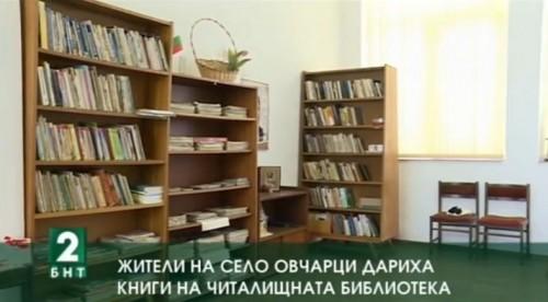 Жители на село Овчарци дариха книги на читалищната библиотека