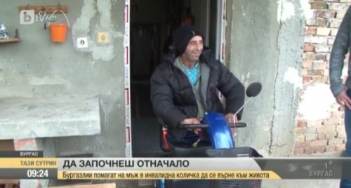 Бургазлии помагат на мъж, изгубил двата си крака, да се върне към живота