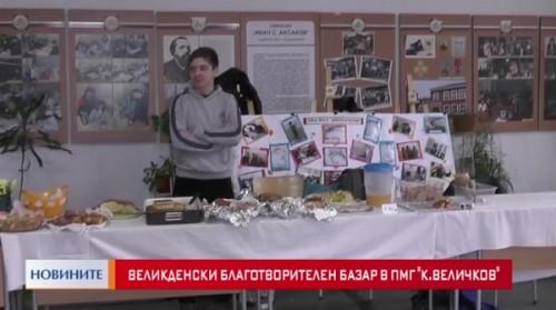 Великденски благотворителен базар в ПМГ К. Величков