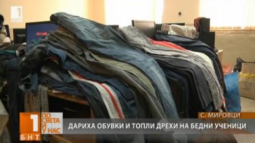Много хора се отзоваха на призив и помогнаха на учениците от село Мировци