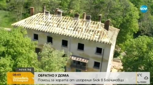 Помощ за хората от изгорелия блок в Бойчиновци