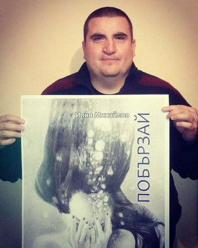 Пазарджиклията Илия Михйлов продава книгата си благотворително, за да помогне на свой приятел!
