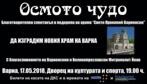 Благотворителен спектакъл на ансамбъл Българе събира средства за варненски храм