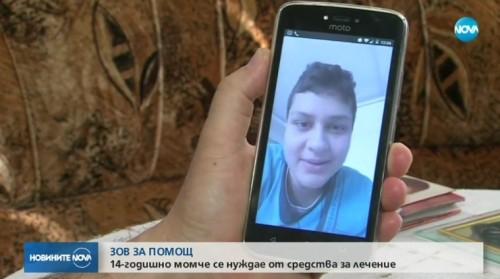 14-годишно момче се нуждае от средства за лечение
