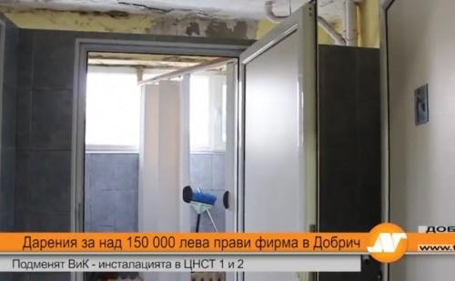Дарения за над 150 000 лева прави фирма в Добрич