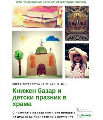 Столичният храм Въздвижение на св. Кръст Господен организира благотворителен книжен базар и детски празник на Петдесетница