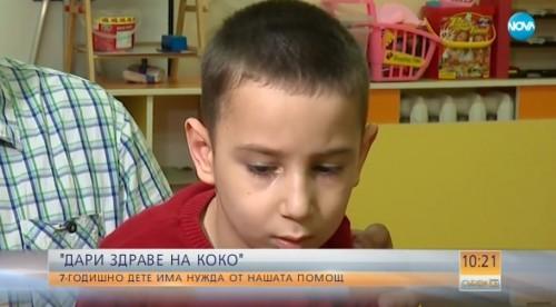 7-годишно дете се нуждае от помощ!