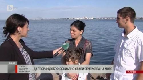 Социално слаби семейства на море