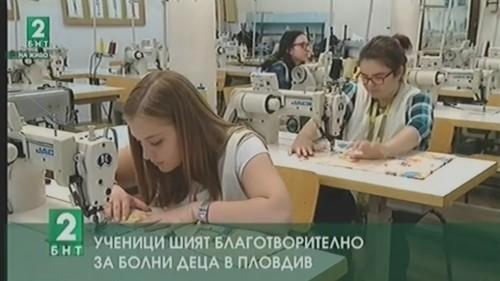 Ученици шият благотворително за Детската онкохематология в Пловдив