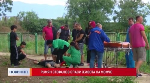 Младеж спаси момче преди началото на турнир
