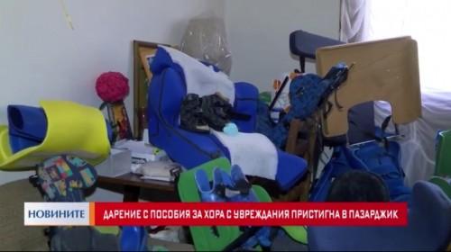 Дарение с пособия за хора с увреждания пристигна в Пазарджик